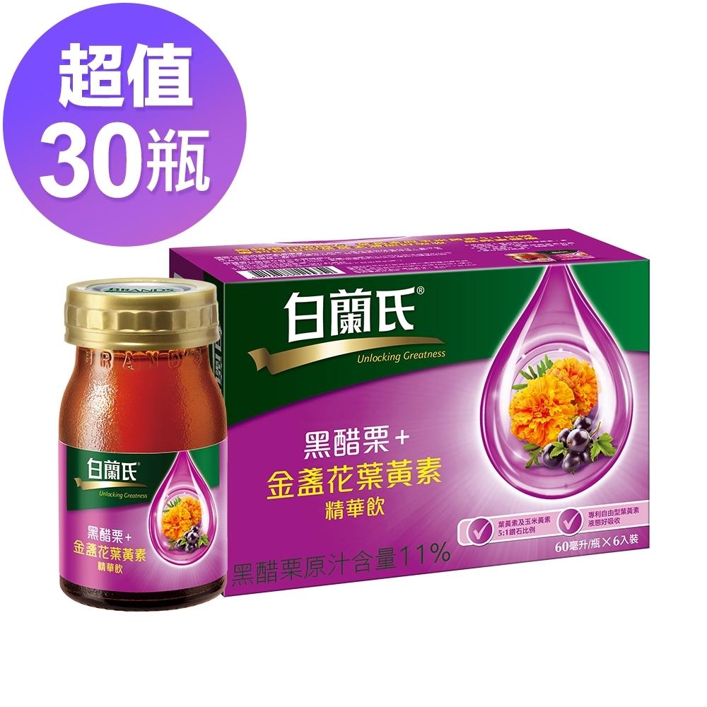 白蘭氏 黑醋栗+金盞花葉黃素精華飲 30瓶組(60ml x 6入 x5組)