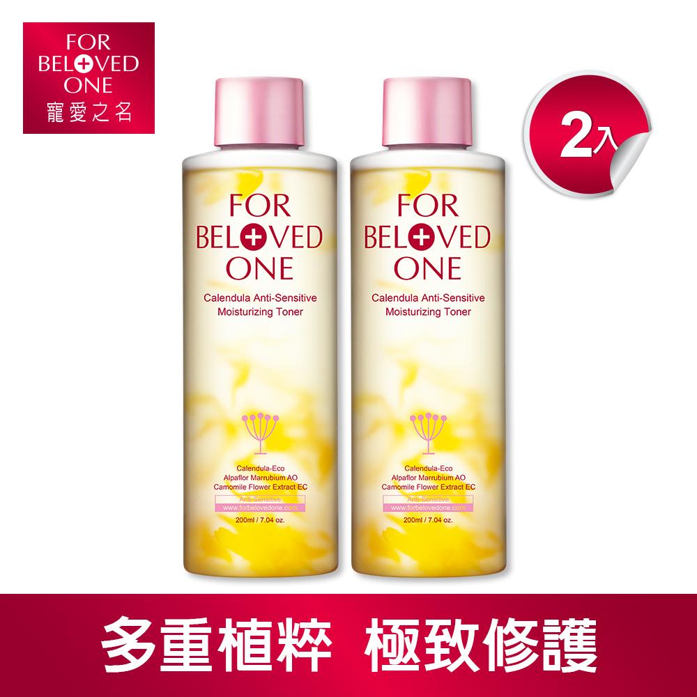 寵愛之名 金盞花柔敏保濕化妝水200ml(2入)