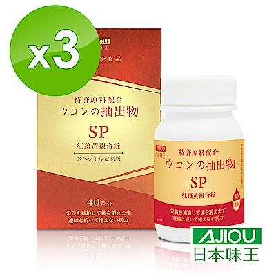 【日本味王】SP紅薑黃複合錠(40粒/盒)x3盒