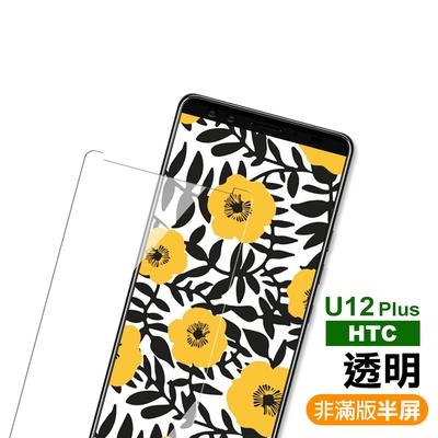 HTC U12+ 非滿版 透明 9H 鋼化玻璃膜 手機 螢幕 保護貼 (HTC U12+保護貼 HTC U12 plus鋼化膜)