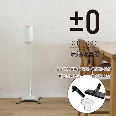 正負零0無線吸塵器XJC-Y010綠色