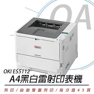 OKI ES5112 LED 商務型 A4 高速 黑白 雷射 印表機