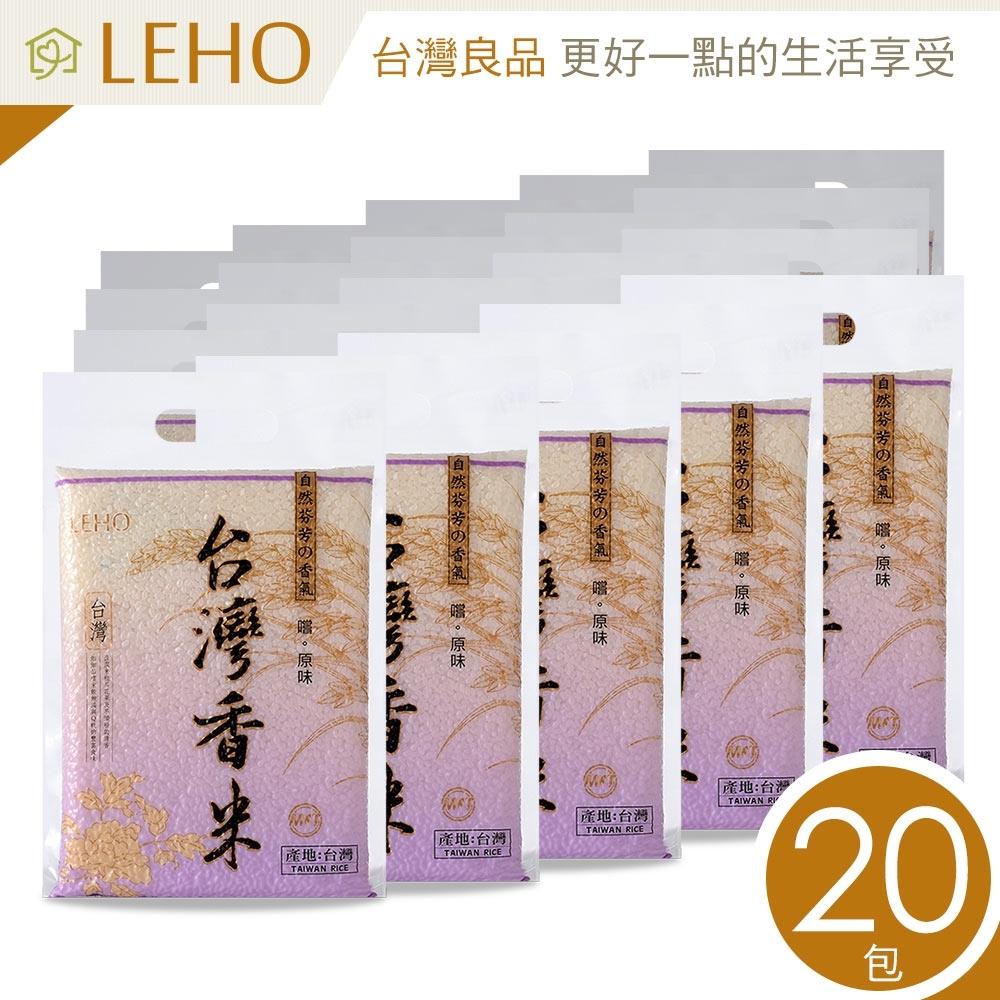 LEHO 嚐。原味自然香氣香米1kg(20包)