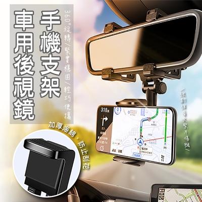 車用後視鏡手機支架