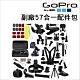 GoPro 副廠 57合一配件包 product thumbnail 1
