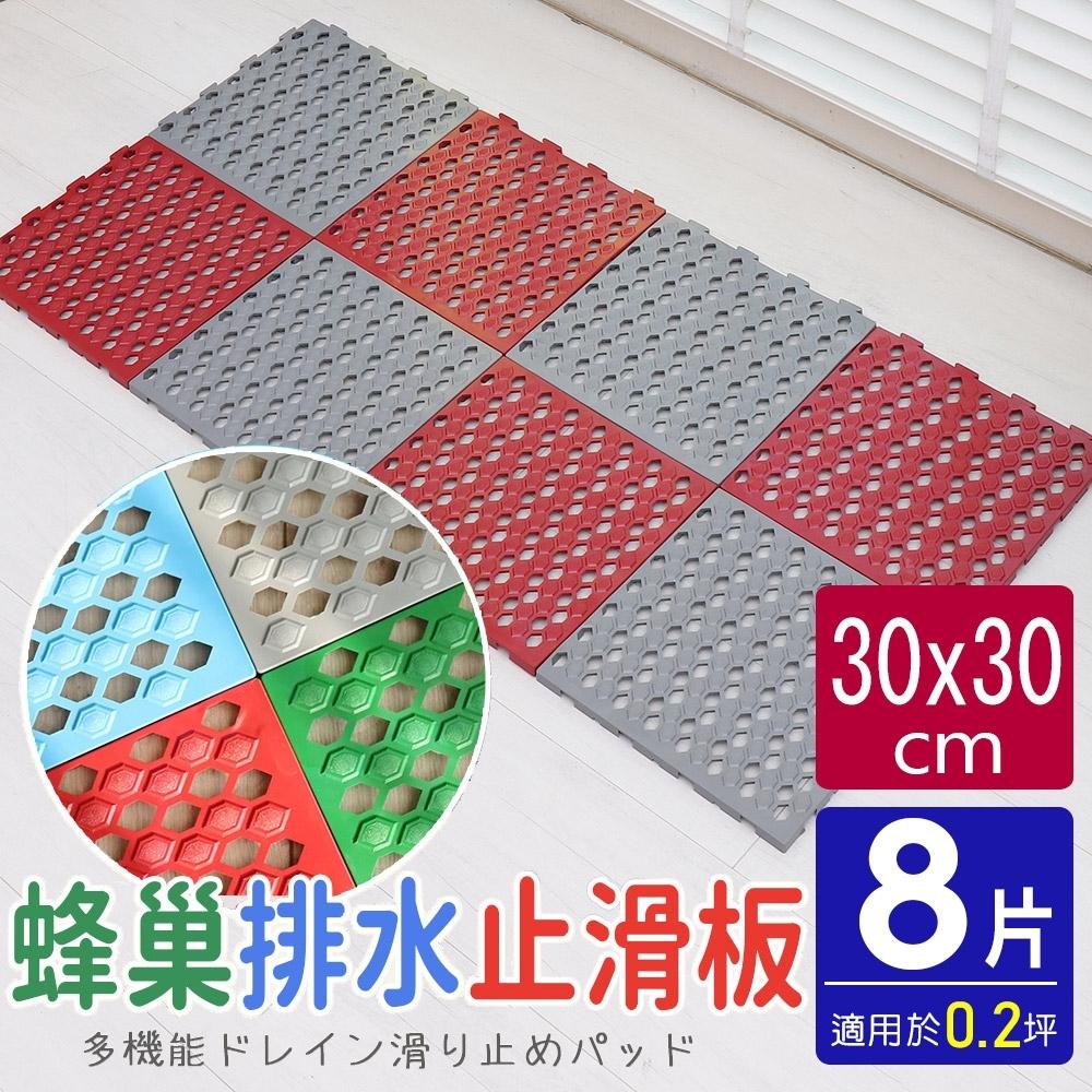 【AD德瑞森】蜂巢造型多功能防霉防滑板/止滑板/排水板(8片裝-適用0.2坪)