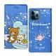 日本授權正版 拉拉熊 iPhone 12 Pro Max 6.7吋 金沙彩繪磁力皮套(星空藍) product thumbnail 1