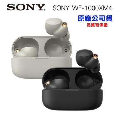 【SONY 】 WF-1000XM4真無線降噪入耳式耳機-正原廠公司貨