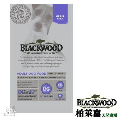 BlackWood 柏萊富 極鮮無穀小型成犬 均衡配方(鯡魚+火雞肉+扁豆)5磅