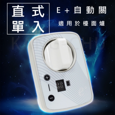 e+自動關-特仕版 專為家中用火安全設計 老人的好幫手 安裝簡單 自動關火 直白*1
