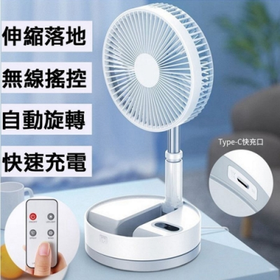 P10 折疊式USB風扇 充電風扇迷你USB電風扇 伸縮折疊無線風扇(靜音搖頭風扇)