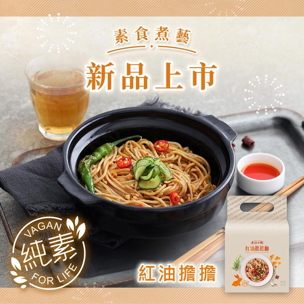 老媽拌麵 素食煮藝 紅油擔擔麵(3包/袋)