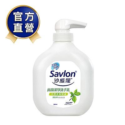 沙威隆 抗菌潔淨洗手乳-天然茶樹精油250ml