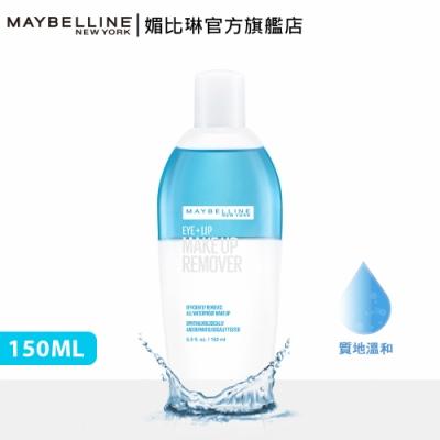 MAYBELLINE 媚比琳 新2020輕柔眼唇卸妝液_150ml