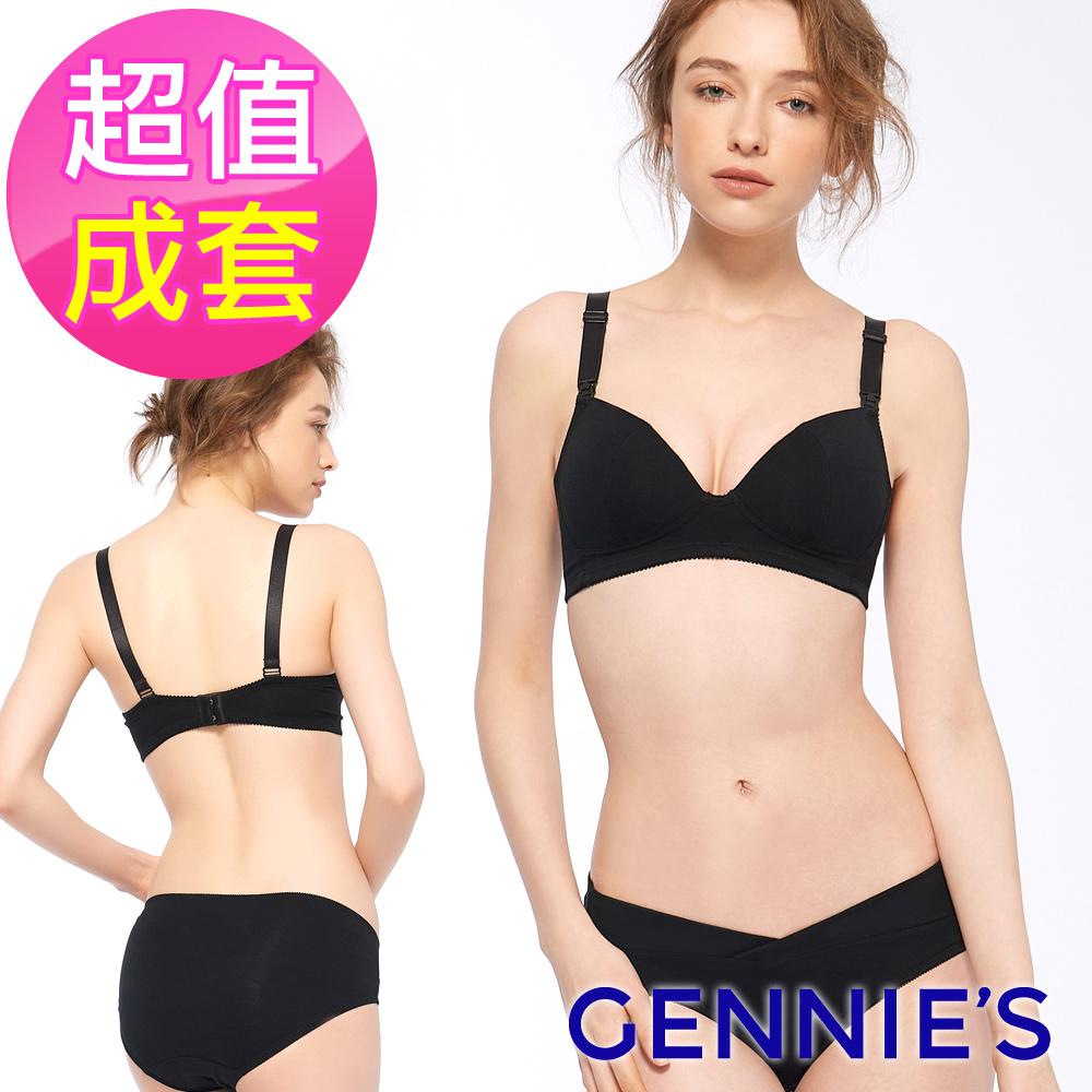 Gennies專櫃-莫代爾內衣褲成套組/搭配低腰內褲(黑)