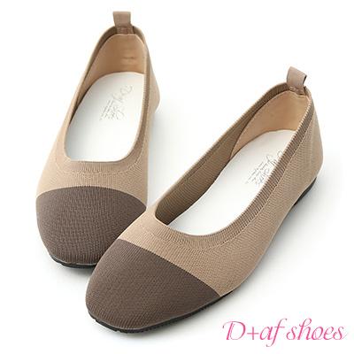 D+AF 復古典雅.透氣針織雙色平底鞋*杏