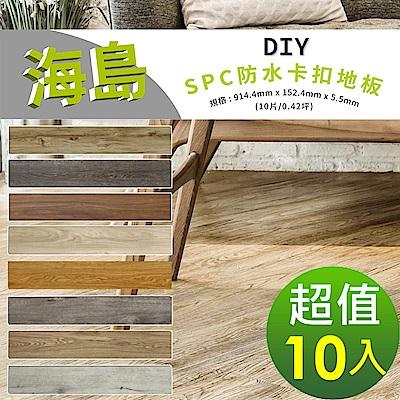 【貝力地板】海島 石塑防水DIY卡扣塑膠地板(8色可選 - 10箱/4.2坪)