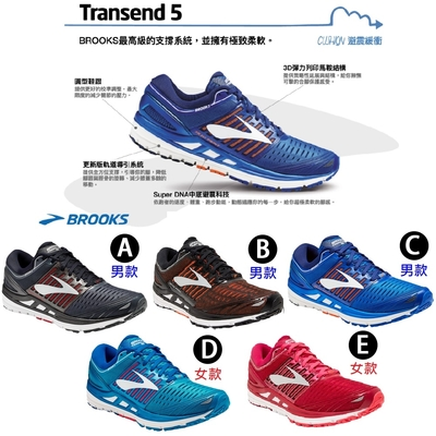 BROOKS 男女避震緩衝 極致柔軟 Transcend 5 專業慢跑鞋