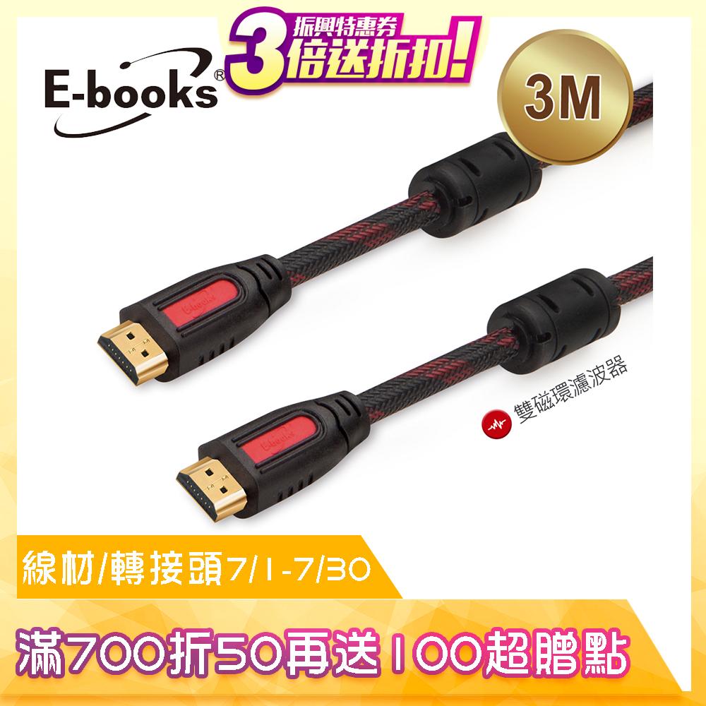 E-books X48高畫質抗干擾HDMI影音傳輸線-3M