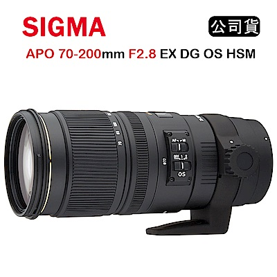 SIGMA APO 70-200mm F2.8 EX(公司貨) 特賣