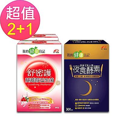 我的健康日記  蔓越莓益生菌30入X2+夜食酵素30入X1