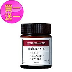 TUNEMAKERS 原液保濕乳霜50G (2入組)