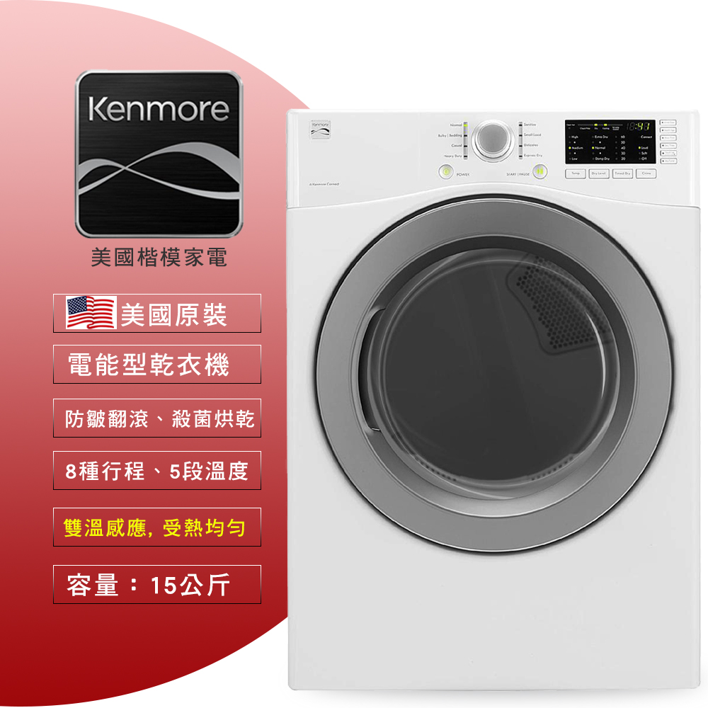 【美國楷模Kenmore】15KG滾筒乾衣機- 電能型81182