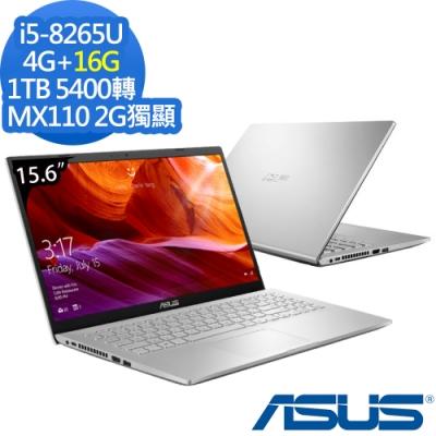 ASUS X509FB 15吋筆電 i5-8265U/4G 16G/1TB/MX110特