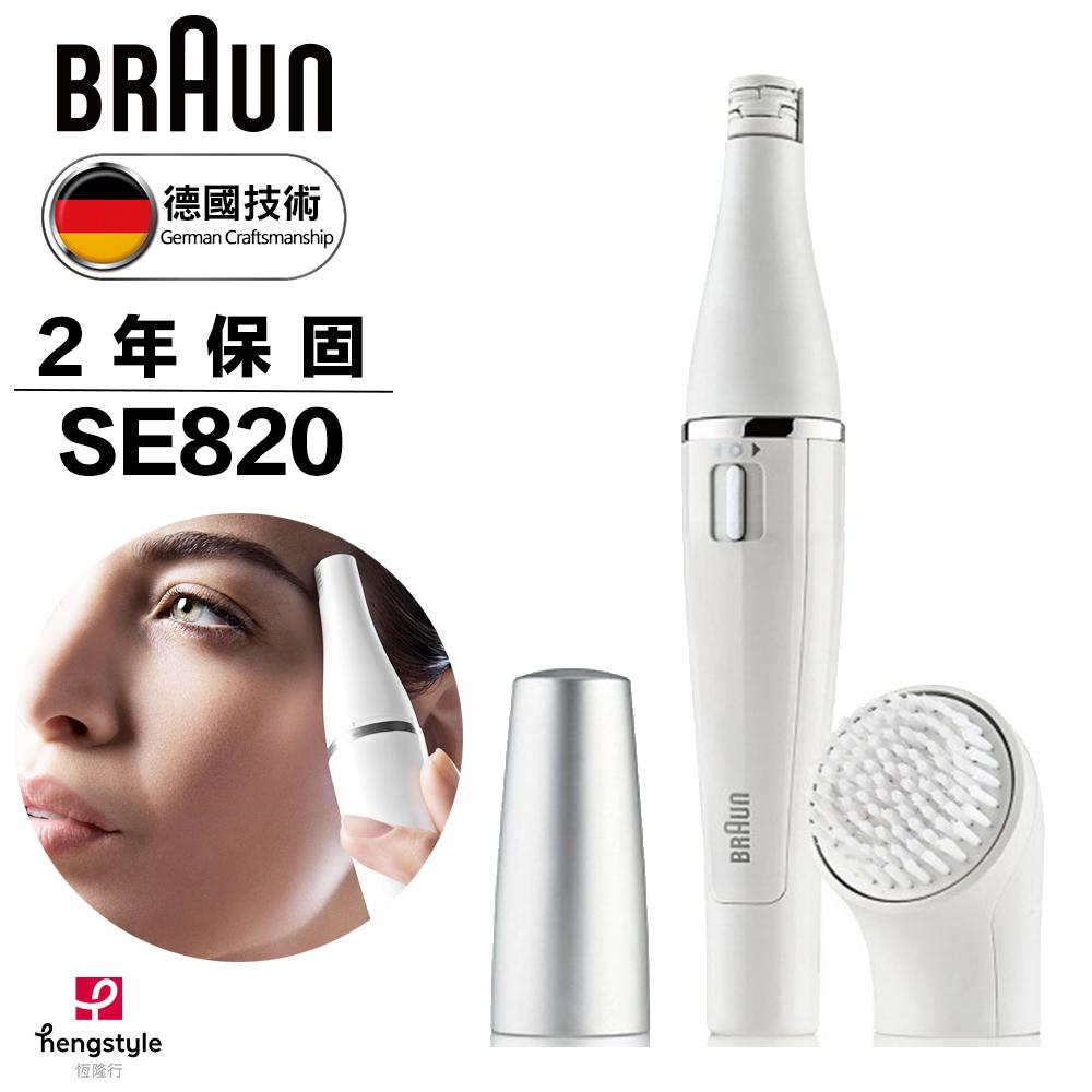 [限時下殺] 德國百靈BRAUN-雙效淨膚儀(SE820)(洗臉機)