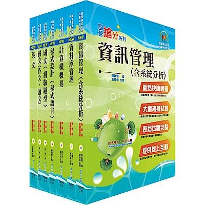 台灣國際造船公司新進人員甄試(資訊工程師)套書(贈題庫網帳號、雲端課程)