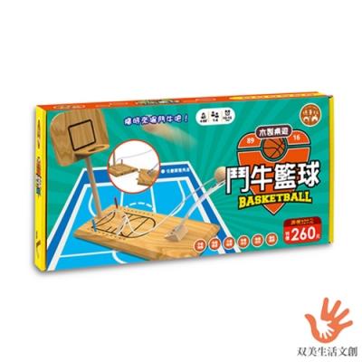 木製桌遊:鬥牛籃球