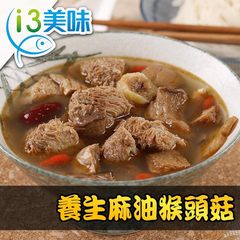 【愛上美味】養生麻油猴頭菇4包組(500g±5%/包 蛋素)