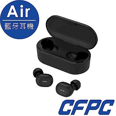 CFPC Air TWS 真無線藍牙耳機 搭配無線充電盒 支援無線充