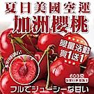 買1送1【天天果園】美國空運加州8.5R櫻桃禮盒共2盒(每盒約600g)