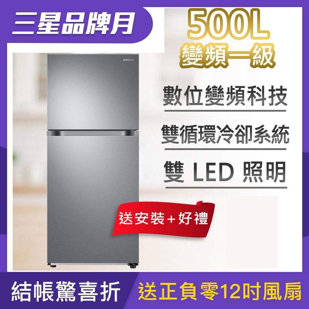 [結帳95折] SAMSUNG三星 500L 1級變頻2門電冰箱 RT18M6219S9/TW