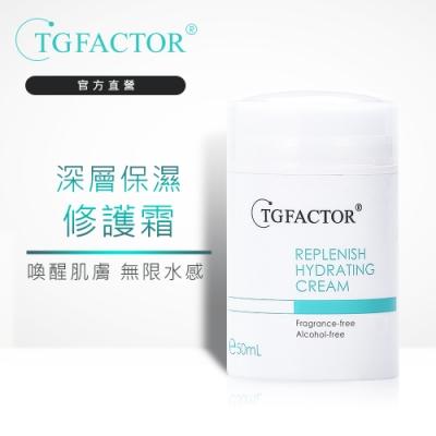 【TGFACTOR】醫美級深層保濕修護霜 50ml