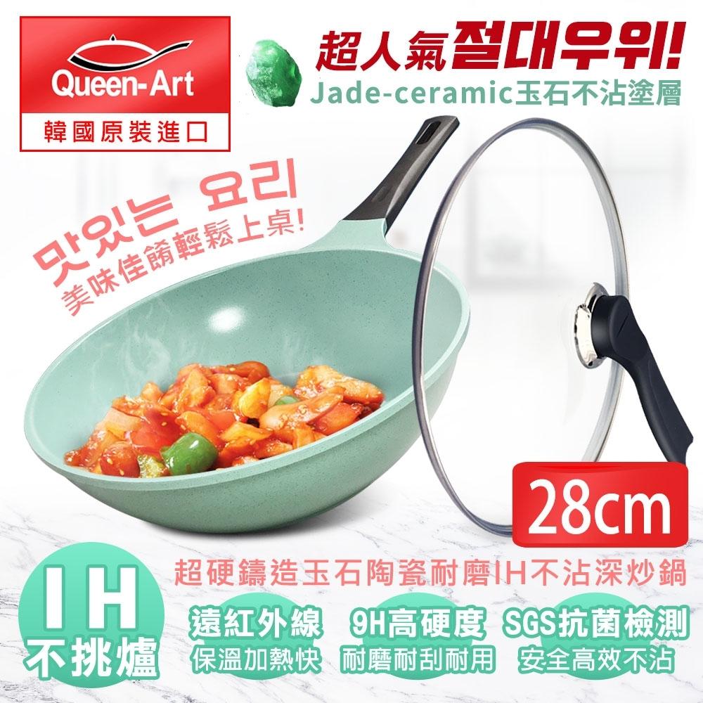 韓國Queen Art超硬鑄造玉石陶瓷耐磨IH不沾深炒鍋28CM(1鍋+1蓋)