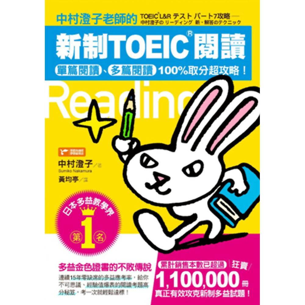 中村澄子老師的新制TOEIC閱讀:單篇閱讀、多篇閱讀100%取分超攻略!