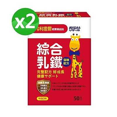 【小兒利撒爾】綜合乳鐵 x兩盒組(成長優體素升級版/兒童乳鐵蛋白/綜合維生素礦物質)