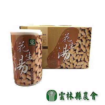 雲林縣農會 花生湯(320g/6入組)