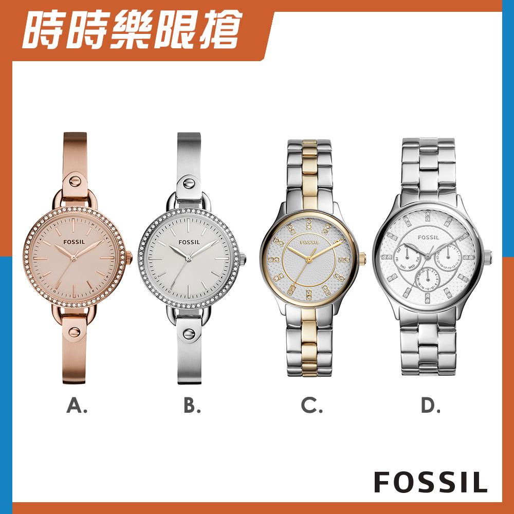 [時時樂]FOSSIL 不銹鋼手錶 -四款任選