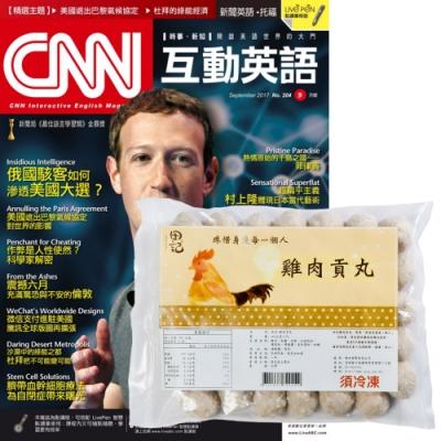 CNN互動英語互動下載版(1年12期)贈 田記雞肉貢丸(3包)