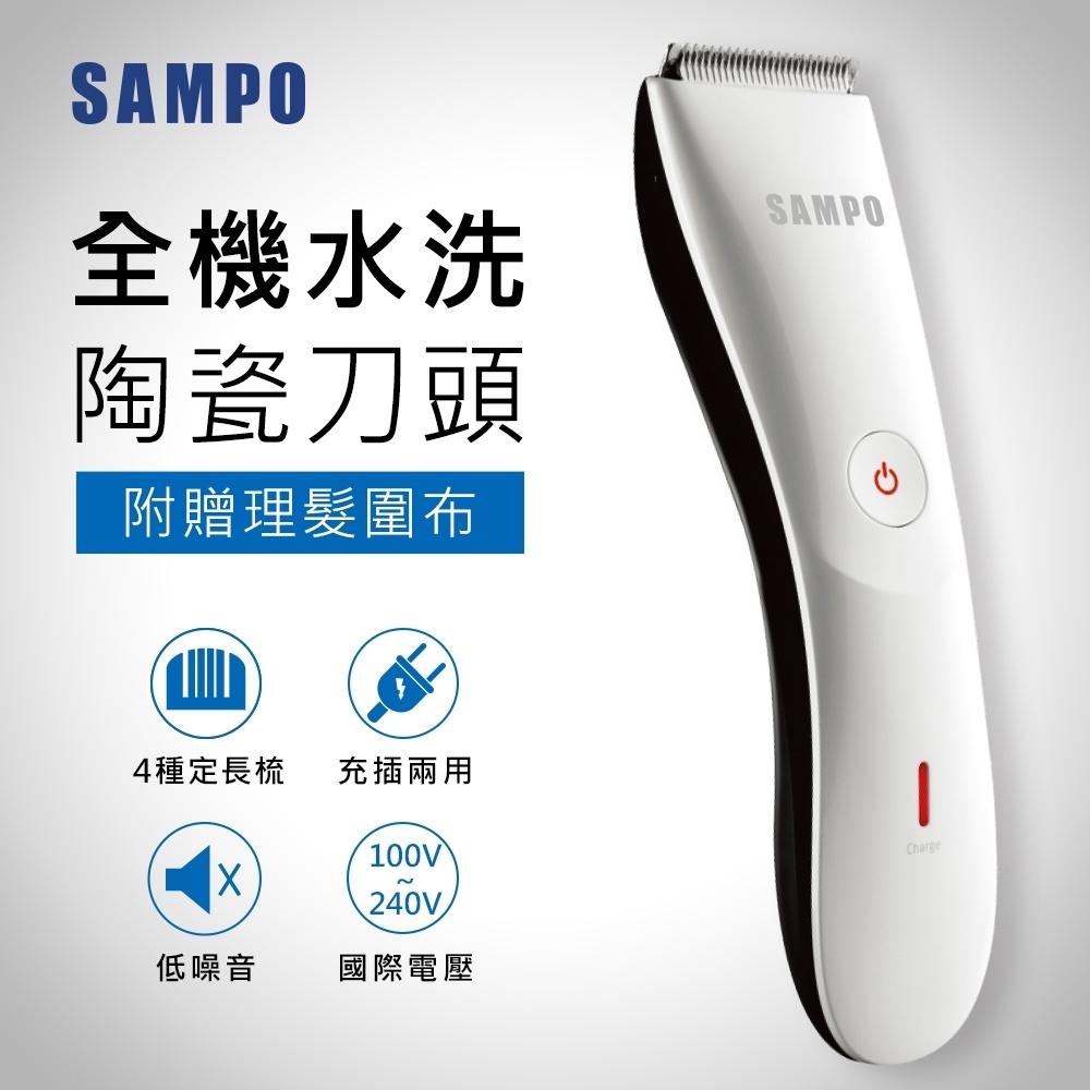 【SAMPO 聲寶】陶瓷刀頭電動理髮器(EG-Z1809CL)