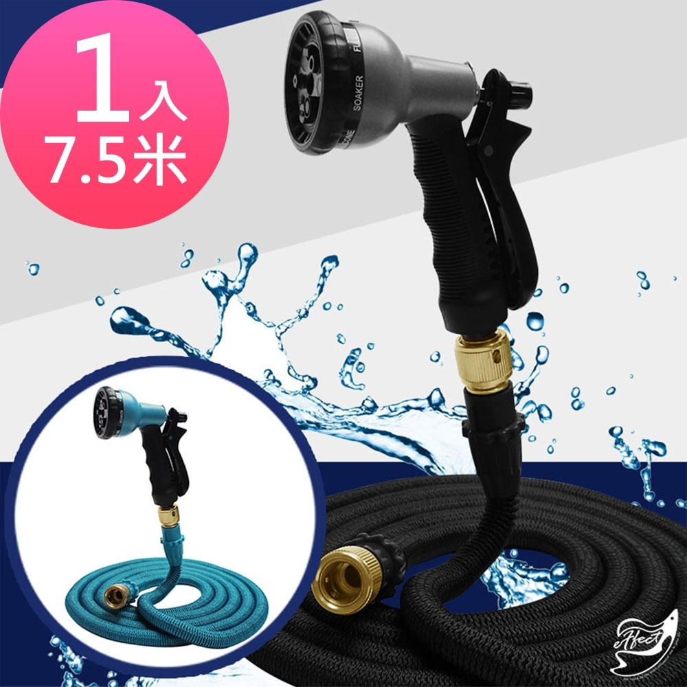 (贈氣密式+水龍頭轉接頭) Effect 新一代高壓8段彈力伸縮清潔水管7.5公尺