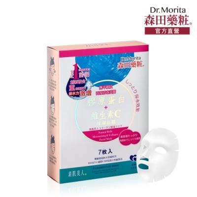 【森田藥粧】素肌美人膠原蛋白保濕面膜7入(25g/片)
