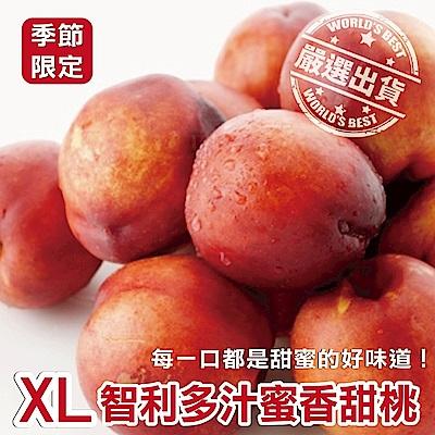 【天天果園】智利蜜香XL甜桃禮盒(每顆約140g) x8顆