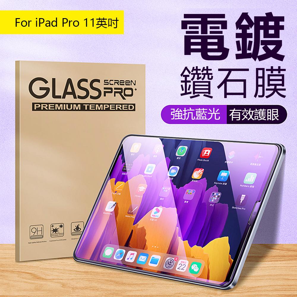 Apple iPad Pro 11吋(2021) 9H抗藍光鋼化玻璃保護貼 防指紋防爆 平板玻璃貼