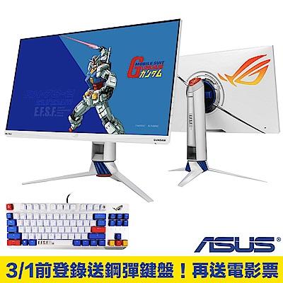 鋼彈限量款 ASUS ROG Strix XG279Q 27型IPS電競螢幕 內建G-sync相容  1ms 170Hz 內建喇叭