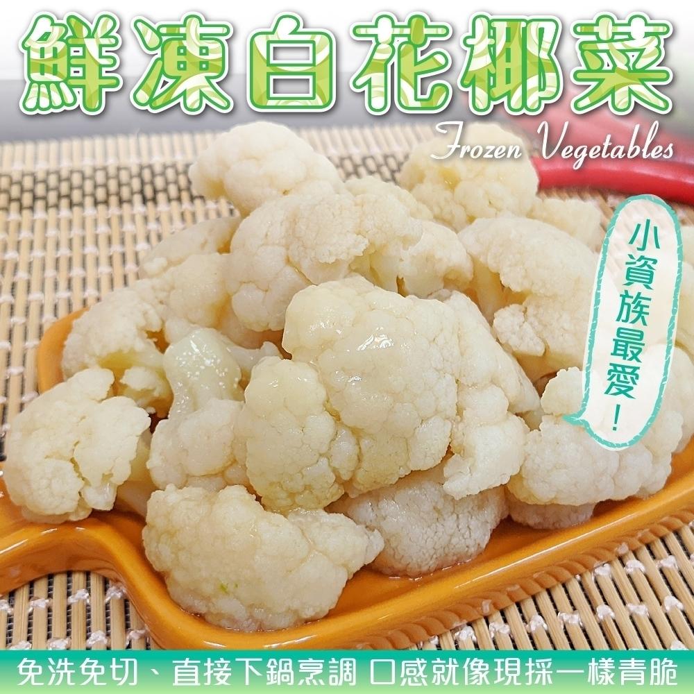 (滿699免運)【天天果園】嚴選冷凍白花菜1包(每包約200g)