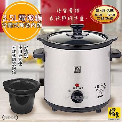 鍋寶 不銹鋼3.5公升養生電燉鍋(SE-3050-D)陶瓷內鍋